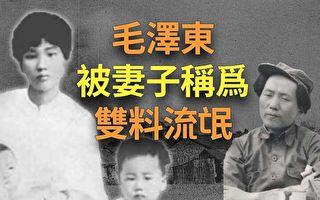 袁斌:我們從小到大學到的歷史哪些是假的(6)