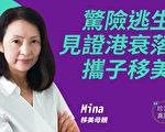 移美港人:目睹香港法治崩壞 不適合小孩成長