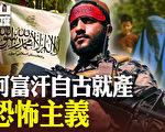 【有冇搞錯】阿富汗自古就產恐怖主義