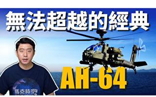 【马克时空】AH-64阿帕奇直升机 成就无法超越的经典