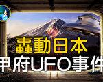 【未解之谜】轰动日本 甲府UFO事件