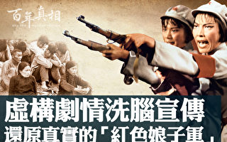 【百年真相】红色娘子军 被中共利用抛弃的女兵