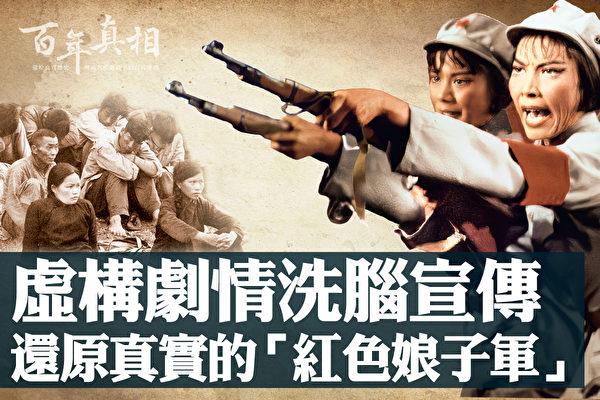【百年真相】紅色娘子軍 被中共利用拋棄的女兵