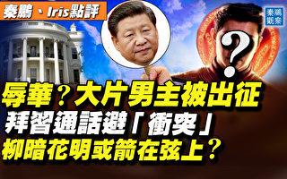 【秦鵬直播】《尚氣》主角被出征 拜習通話避衝突