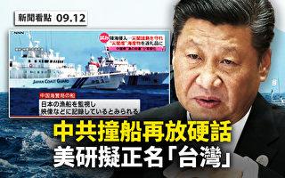 【新聞看點】中共海警船撞日本艦 釣魚島局勢升級