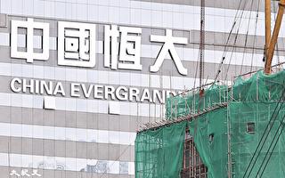 恆大負債動搖中國房債市場 或引金融風暴