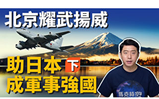 【马克时空】中共打破东海、南海平衡 日本强军建武办军演