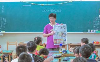【志彥老師說讀報】讀報很簡單 每天只要10分鐘