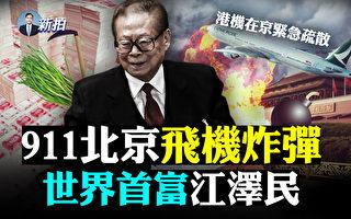 """【拍案惊奇】""""9·11""""北京传出""""炸弹""""习整肃痛到白左"""