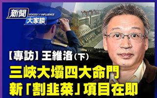 【新聞大家談】王維洛:三峽大壩四命門藏風險