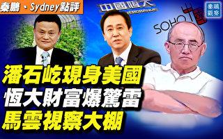 【秦鵬直播】恆大財富爆雷 三大富豪花樣亮相