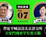 香港银行家吴明德谈北京为何设证券交易所