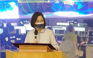 蔡英文:聯合產官學力量進軍全球太空產業鏈