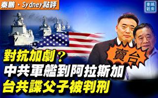 【秦鹏直播】中共军舰入美外海 台共谍父子被判刑