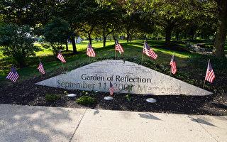 反思公園紀念911二十周年 賓州人重燃愛國精神