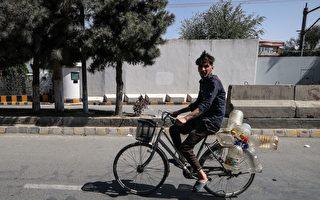 占领喀布尔一个月后 塔利班陷入经济危机