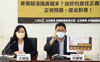 台湾空屋166万户 时力吁政府通过囤房税