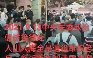 各地老兵在北京中央军委维权 137人被抓