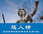 法輪功學員鍾俊芳遭迫害20年 親友舉報責任人