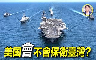 【探索时分】中共威胁下 美国会不会保卫台湾?