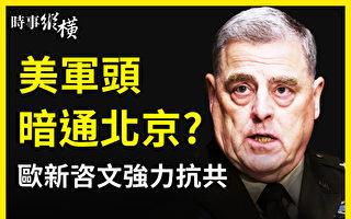 【时事纵横】美军头暗通北京 欧盟咨文强力抗共