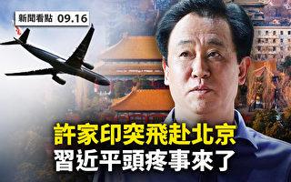 【新闻看点】传许家印突进京 习近平或为难了