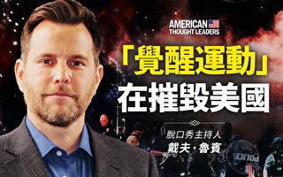 """【思想领袖】鲁宾:""""觉醒运动""""在摧毁美国"""