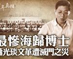 【百年真相】最慘海歸博士 蕭光琰文革遭滅門