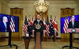 美英澳建新战略联盟 助澳洲获核潜艇技术