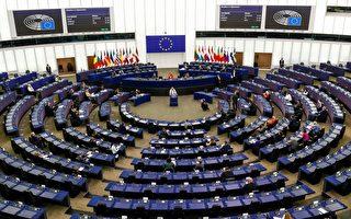 欧议会通过对华新战略 谴责中共侵犯人权