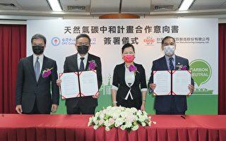 台積電、中油簽署天然氣碳中和MOU
