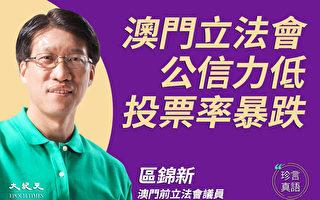 区锦新:澳门立法会选举投票率为何暴跌