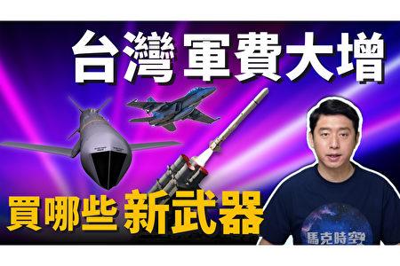 【馬克時空】中共軍事威脅擴大 台灣將購入哪些新武器?