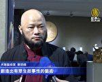 台湾木雕艺术家:法轮功启迪我的创作灵感