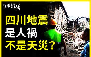 【时事纵横】四川泸州6级地震 人祸还是天灾?