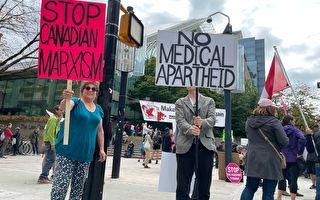 数百温哥华人集会   抗议政府强推疫苗卡