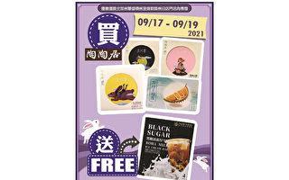 大华超市与您共贺中秋 买月饼送老虎堂冰棒