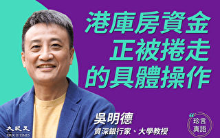 吳明德:中共通過發債券捲走香港庫房資金