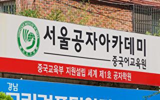 韩国市民团体促关闭全球首家孔子学院