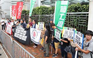 港职工盟将解散 律师:香港自由民主人权消失