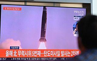 【名家专栏】朝鲜导弹研发极可能获中共协助