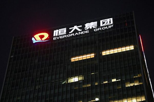 恒大股价跌至11年最低 中国房地产恐慌扩大