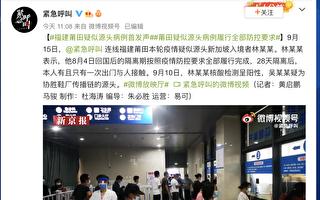 """福建""""零号病人""""喊冤 外界疑中共甩锅"""