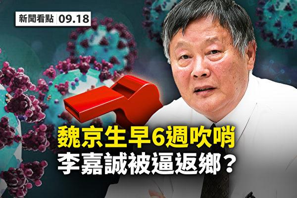 【新闻看点】福建疫情仍高烧 李嘉诚被逼返乡?