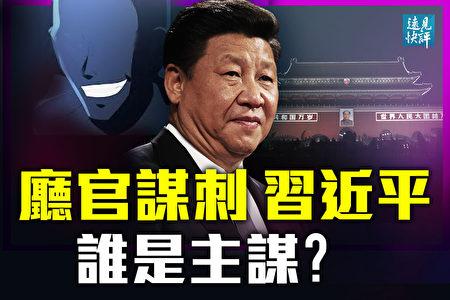 【远见快评】习近平险遭不测?官方放猛料泄真机