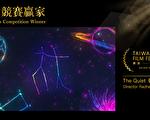 第四屆澳洲台灣影展線上盛大開幕