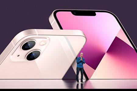 蘋果已發布iPhone13 你需要升級手機嗎