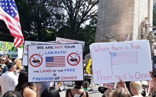 【疫情9.19】纽约数千人集会抗议疫苗护照