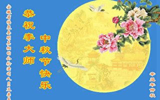 佳节颂恩 大陆民众恭祝李洪志大师中秋快乐