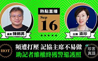 记协主席陈朗昇:坚持捍卫香港新闻自由
